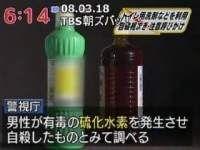 硫化水素自殺